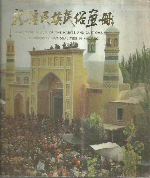 A Picture Album Of The Habits And Customs Of The Minority Nationalities İn Xinjiang The Uygur Nationality